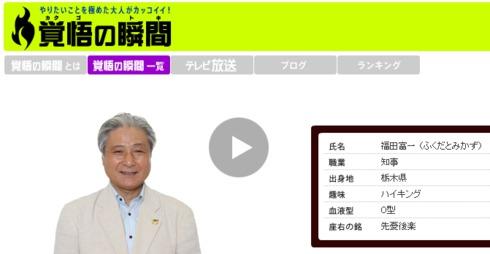 動画配信サイト『覚悟の瞬間』に出演